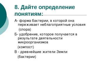 8. Дайте определение понятиям: А- форма бактерии, в которой она переживает не