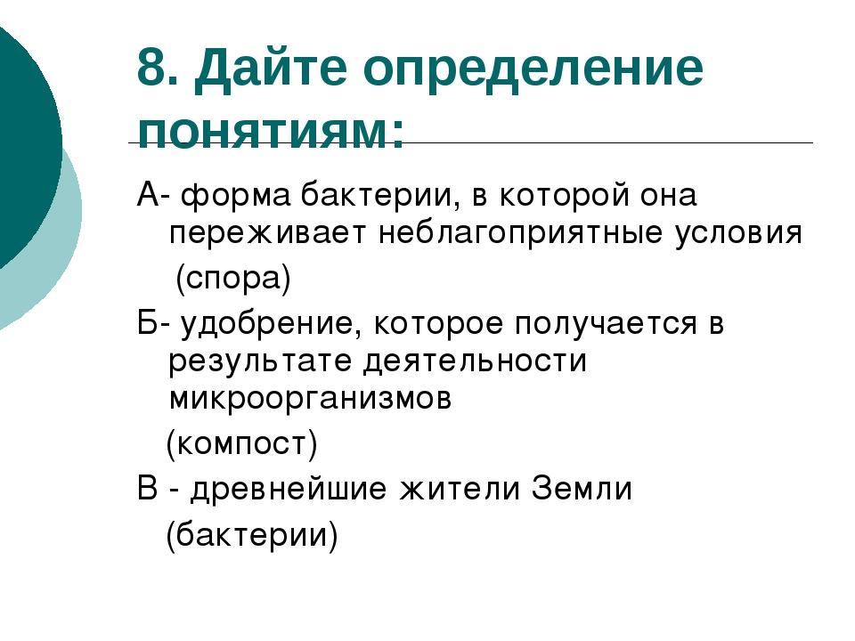 8. Дайте определение понятиям: А- форма бактерии, в которой она переживает не...