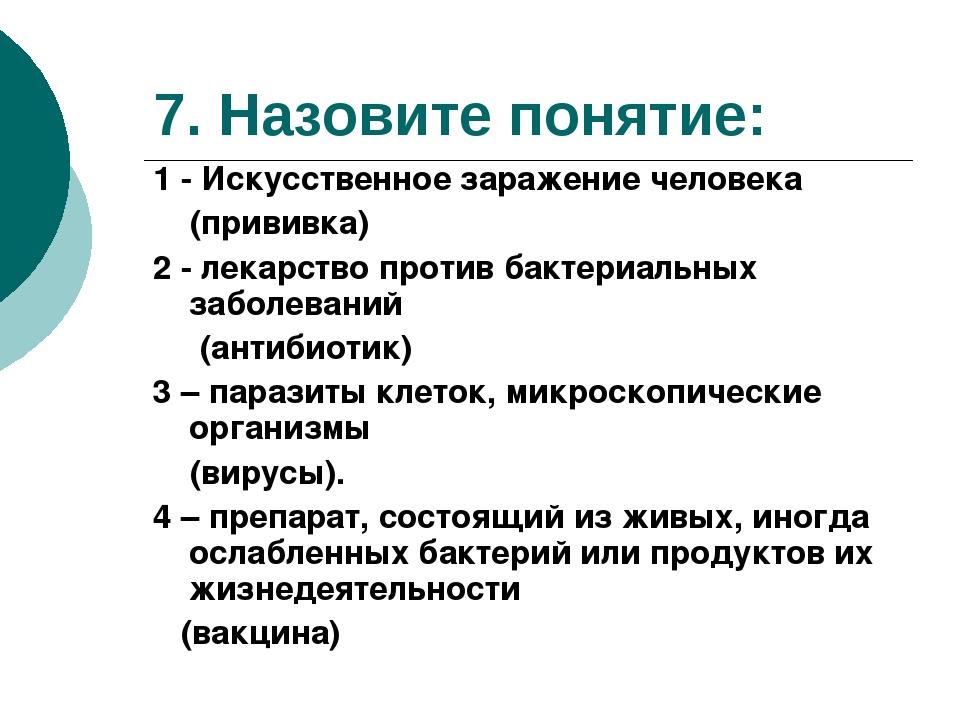 7. Назовите понятие: 1 - Искусственное заражение человека (прививка) 2 - лека...