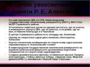 Его имя присвоено ЦКБ по СПК, Нижегородскому государственному техническому ун