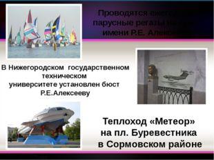 Проводятся ежегодные парусные регаты на приз имени Р.Е. Алексеева В Нижегоро