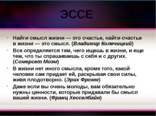Найти смысл жизни — это счастье, найти счастье в жизни — это смысл. (Владимир