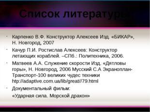 Карпенко В.Ф. Конструктор Алексеев Изд. «БИКАР», Н. Новгород, 2007 Качур П.И.