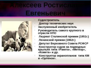 Судостроитель Доктор технических наук Заслуженный изобретатель Руководитель с