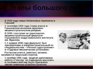 В 1932 году семья Алексеевых переехала в Горький. С сентября 1933 года Слава