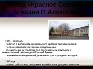 1941 - 1943 год. Работал в должности контрольного мастера выпуска танков. Пер