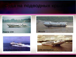 Ракета -234 Метеор Суда на подводных крыльях СПК «Ласточка» СПК «Беларусь»