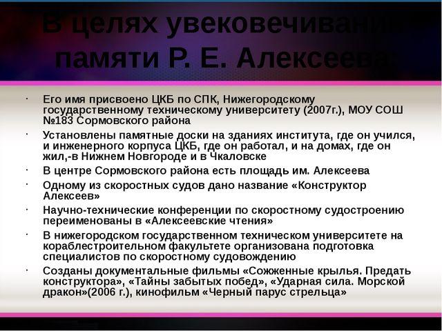 Его имя присвоено ЦКБ по СПК, Нижегородскому государственному техническому ун...
