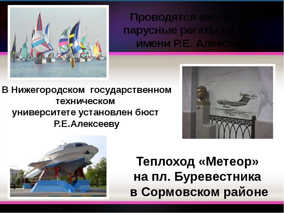 Проводятся ежегодные парусные регаты на приз имени Р.Е. Алексеева В Нижегоро...