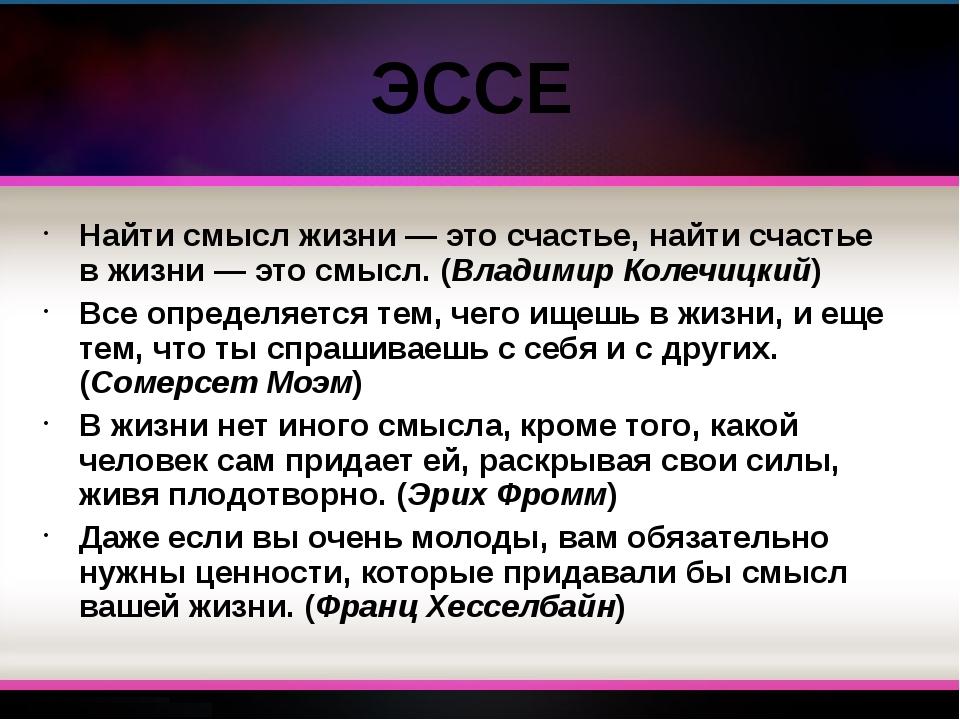 Найти смысл жизни — это счастье, найти счастье в жизни — это смысл. (Владимир...