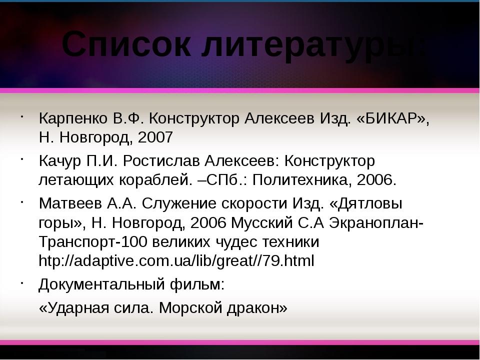 Карпенко В.Ф. Конструктор Алексеев Изд. «БИКАР», Н. Новгород, 2007 Качур П.И....