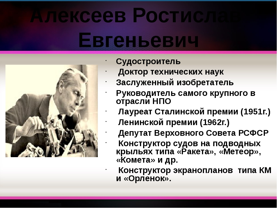 Судостроитель Доктор технических наук Заслуженный изобретатель Руководитель с...
