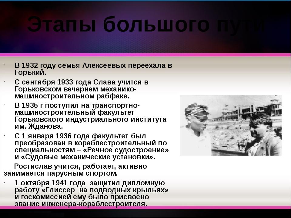 В 1932 году семья Алексеевых переехала в Горький. С сентября 1933 года Слава...