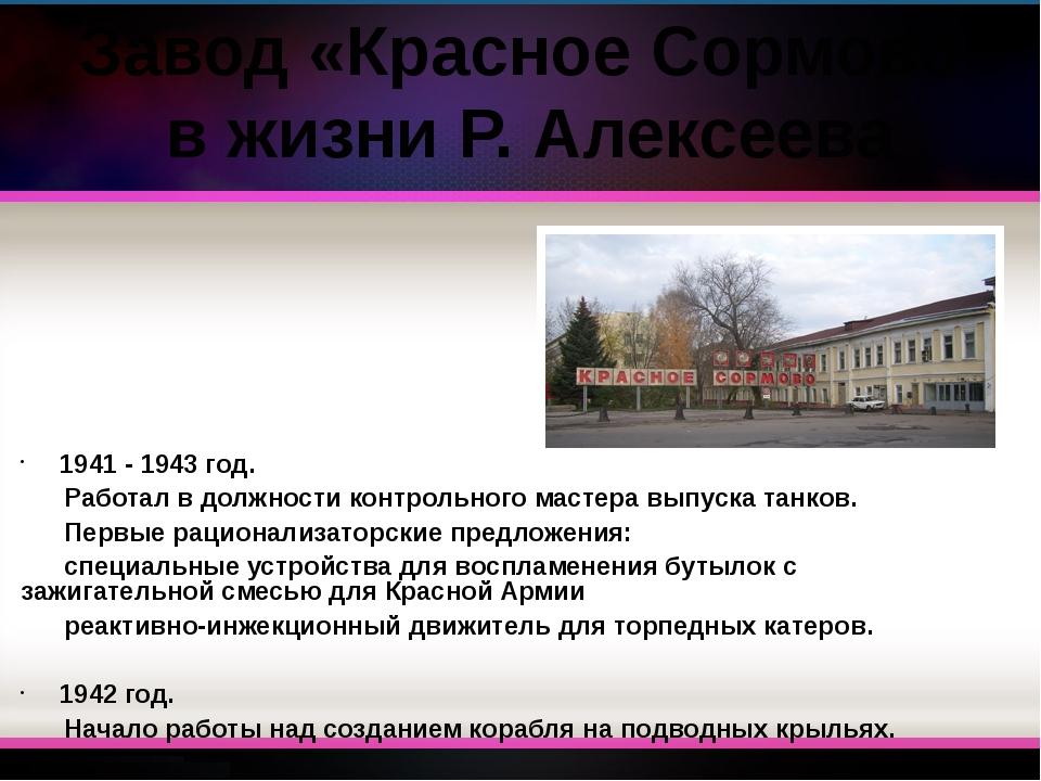 1941 - 1943 год. Работал в должности контрольного мастера выпуска танков. Пер...