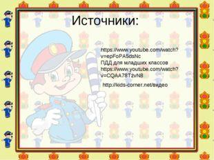 Источники: http://kids-corner.net/видео https://www.youtube.com/watch?v=epFoP