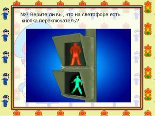 №7 Верите ли вы, что на светофоре есть кнопка переключатель?