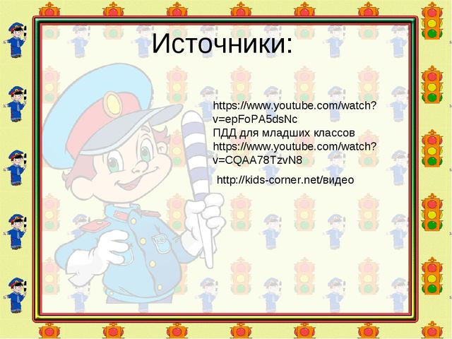 Источники: http://kids-corner.net/видео https://www.youtube.com/watch?v=epFoP...