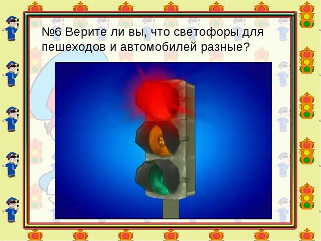 №6 Верите ли вы, что светофоры для пешеходов и автомобилей разные?