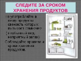 СЛЕДИТЕ ЗА СРОКОМ ХРАНЕНИЯ ПРОДУКТОВ Не употребляйте в пищу продукты свежесть