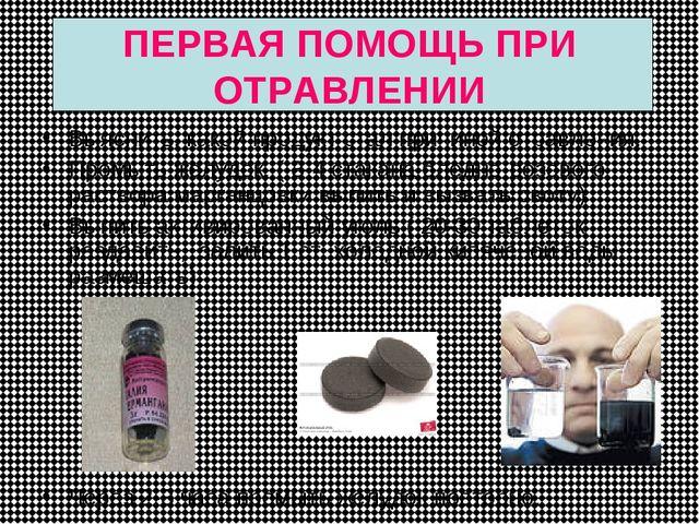 ПЕРВАЯ ПОМОЩЬ ПРИ ОТРАВЛЕНИИ Выяснить, какой продукт стал причиной отравления...