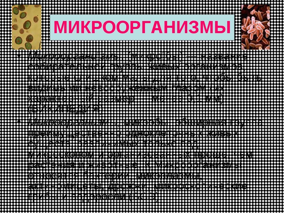 МИКРООРГАНИЗМЫ Микрооргани́змы, (микро́бы) — название собирательной группы жи...