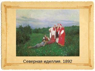 Северная идиллия. 1892