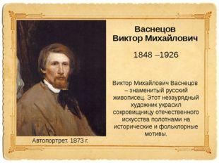 Васнецов Виктор Михайлович Автопортрет. 1873 г. 1848 –1926 Виктор Михайлович