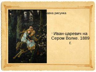 Иван-царевич на Сером Волке. 1889 г.