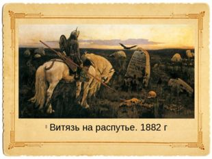 Витязь на распутье. 1882 г