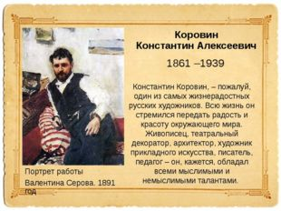 Коровин Константин Алексеевич 1861 –1939 Портрет работы Валентина Серова. 189
