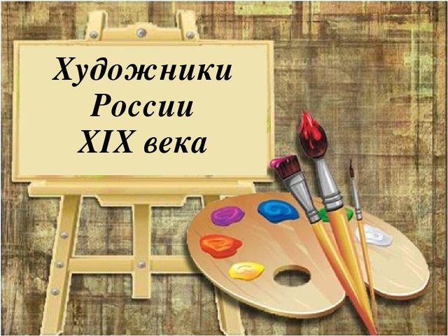 Художники России XIX века