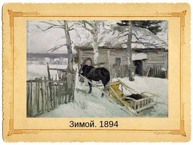 Зимой. 1894