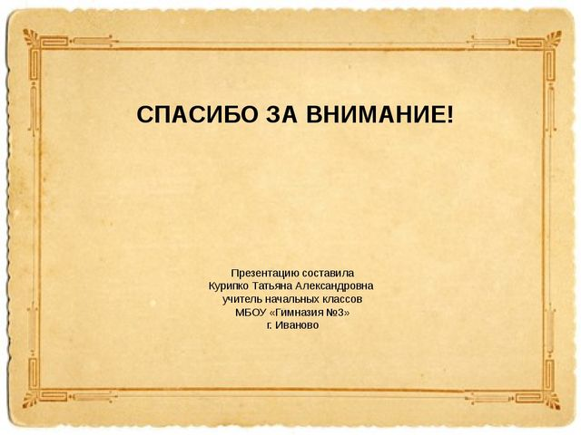 СПАСИБО ЗА ВНИМАНИЕ! Презентацию составила Курипко Татьяна Александровна учит...