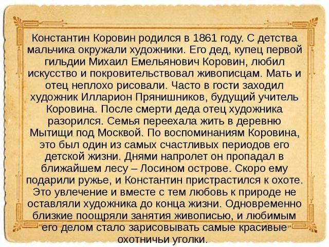 Константин Коровин родился в 1861 году. С детства мальчика окружали художники...
