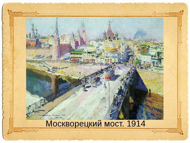 Москворецкий мост. 1914