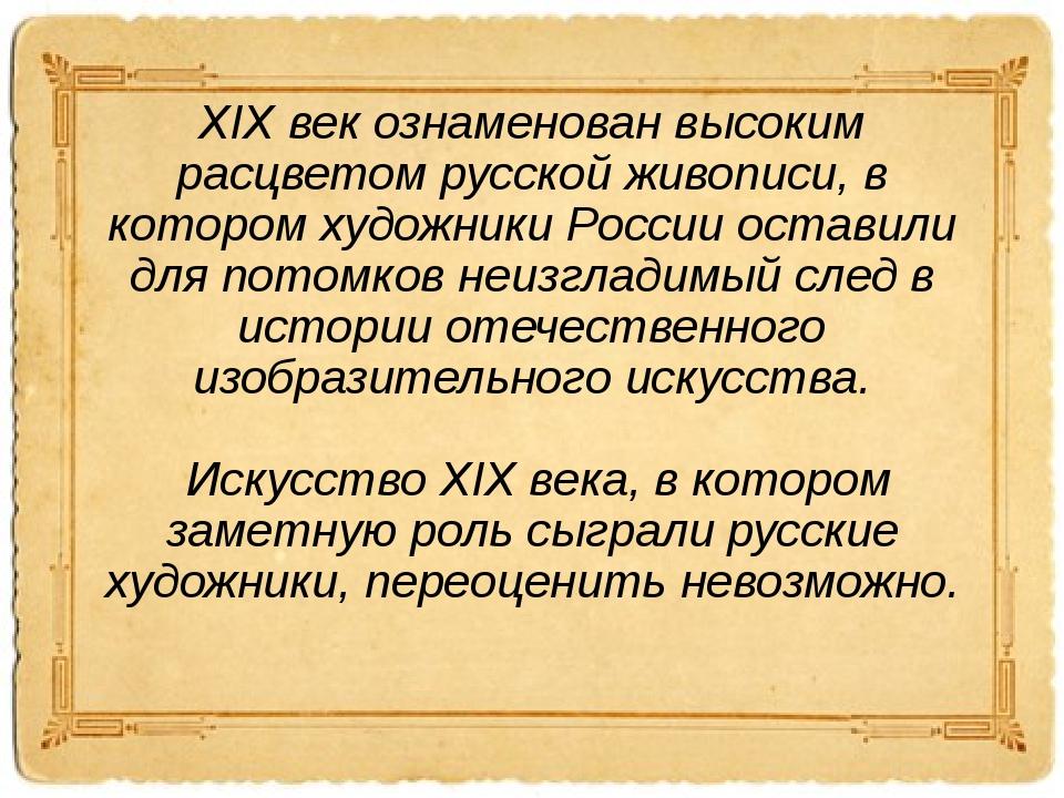 XIX век ознаменован высоким расцветом русской живописи, в котором художники Р...