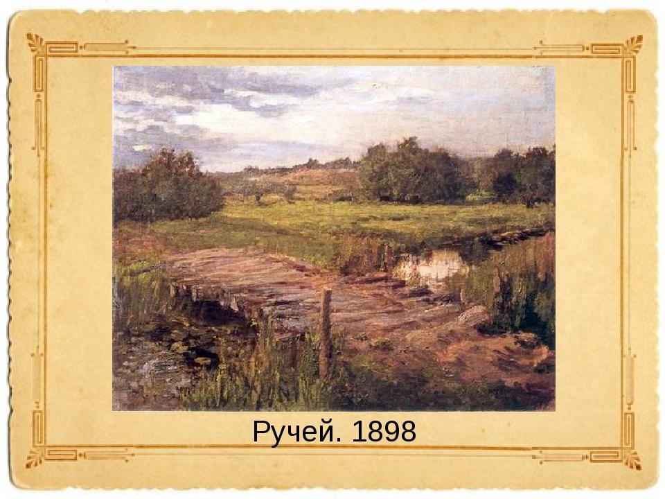 Ручей. 1898