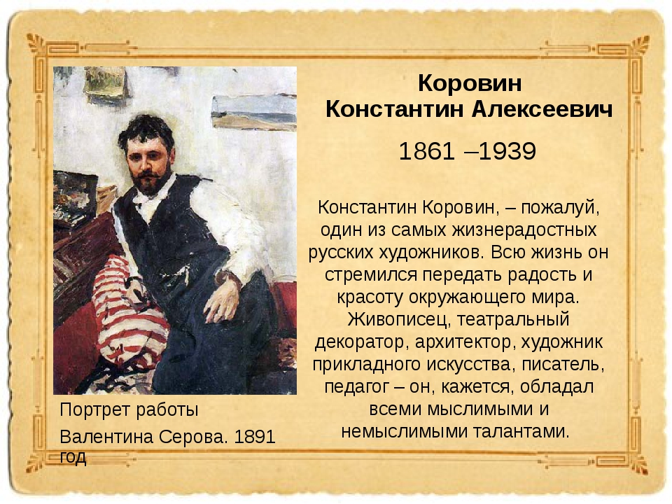 Коровин Константин Алексеевич 1861 –1939 Портрет работы Валентина Серова. 189...
