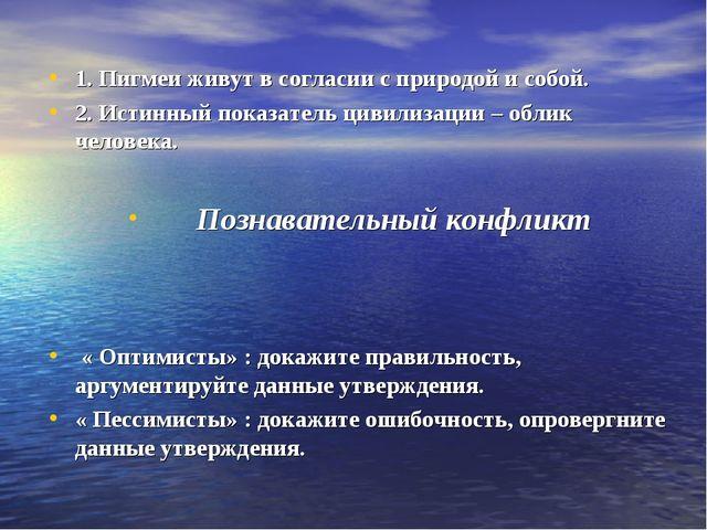 1. Пигмеи живут в согласии с природой и собой. 2. Истинный показатель цивилиз...