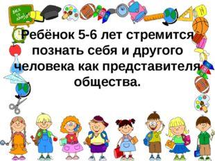 Ребёнок 5-6 лет стремится познать себя и другого человека как представителя о