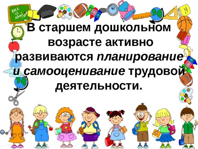 В старшем дошкольном возрасте активно развиваютсяпланирование и самооцениван...