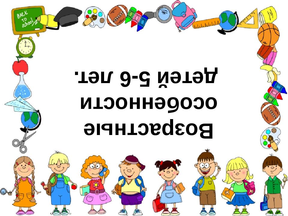 Возрастные особенности детей 5-6 лет.