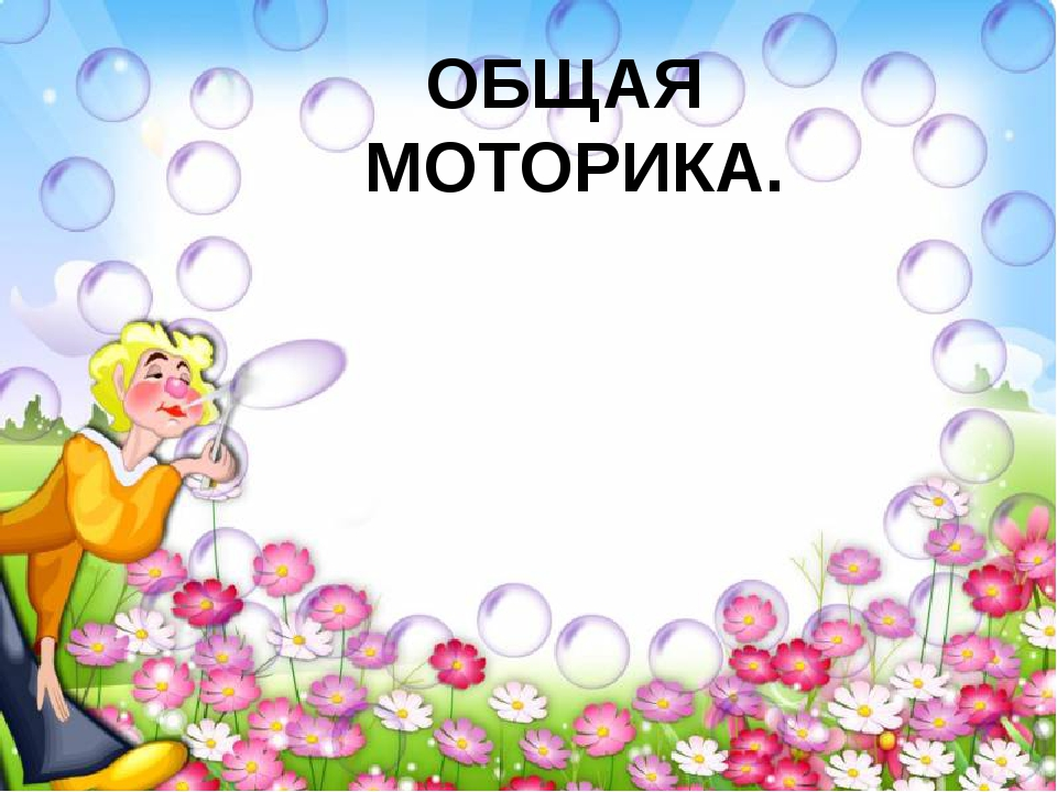 ОБЩАЯ МОТОРИКА.
