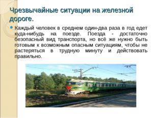 Чрезвычайные ситуации на железной дороге. Каждый человек в среднем один-два р