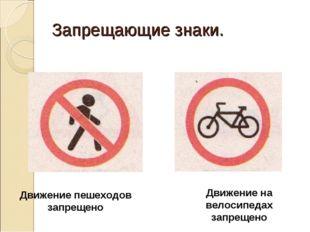 Запрещающие знаки. Движение пешеходов запрещено Движение на велосипедах запре