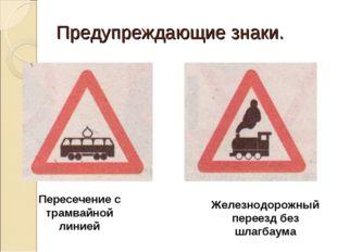 Предупреждающие знаки. Пересечение с трамвайной линией Железнодорожный переез