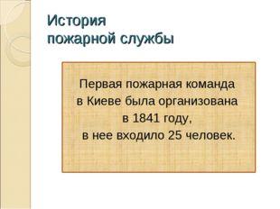 История пожарной службы Первая пожарная команда в Киеве была организована в 1