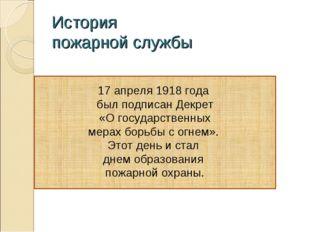 История пожарной службы 17 апреля 1918 года был подписан Декрет «О государств