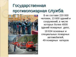 Государственная противопожарная служба (ГПС) В ее составе 220 000 человек,13