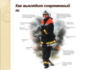 Как выглядит современный пожарный?